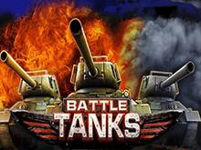 Игровые автоматы Battle Tanks играть онлайн на деньги